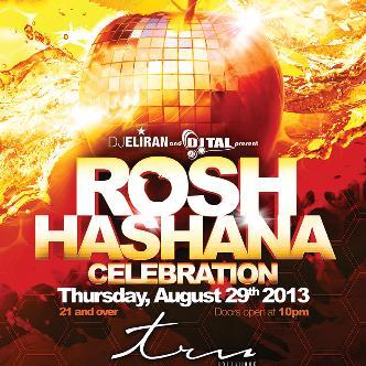 Rosh HaShana 5774: Main Image