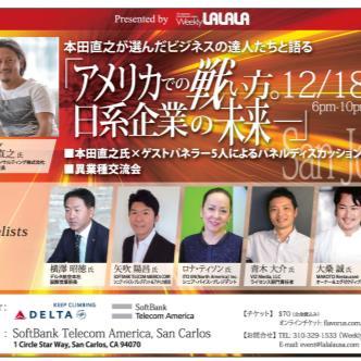 Naoyuki Honda Panel Discussion-img